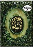 ダブリンの鐘つきカビ人間 2002年版[DVD]