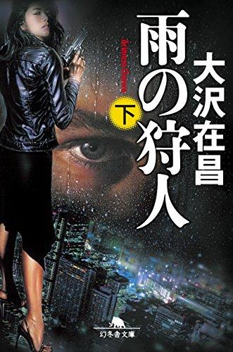 雨の狩人(下) (幻冬舎文庫)