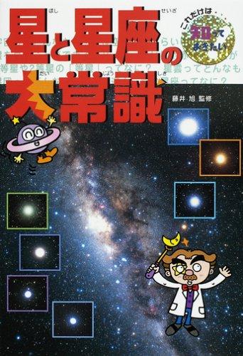 星と星座の大常識 (これだけは知っておきたい)