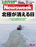 Newsweek (ニューズウィーク日本版) 2013年 12/17号 [北極が消える日]