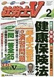 社労士V 2016年 02 月号 [雑誌]