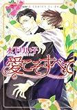 愛こそすべて (あすかコミックスCL-DX)