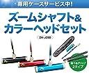 ゲートボール ニチヨー ズームシャフト カラーヘッドセット ZM-JZ9D レザー巻凸凹グリップ 今なら専用ケース2160円の品サービス中! (ブルー)