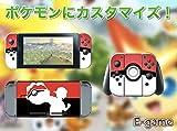 【E-game】 高品質 Nintendo Switch スキンシール 保護カバー (本体 ドック Joy-Con グリップ 4点セット) 液晶保護フィルム & オリジナルクロス付き 「ポケットモンスター」