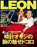LEON 2019年 08月号 [雑誌]