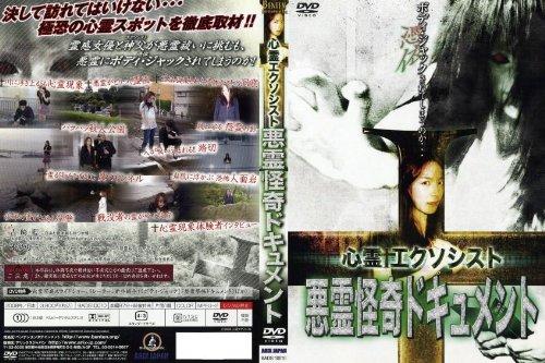 心霊エクソシスト 悪霊怪奇ドキュメント [DVD]
