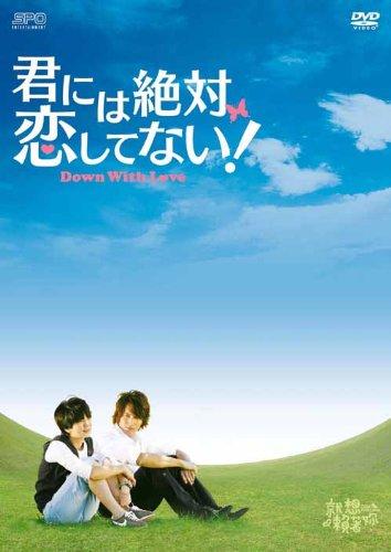 君には絶対恋してない! 〜Down with Love DVD-BOX1