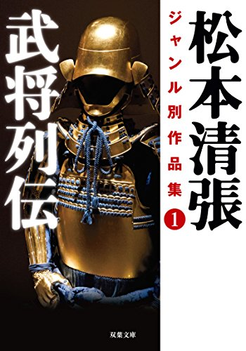 松本清張ジャンル別作品集(1) 武将列伝 (双葉文庫)