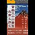 富岳三十六景を葛飾北斎と歩く: 他88図+完全固定レイアウト+解説図付