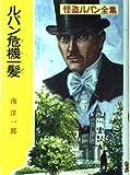 ルパン危機一髪    怪盗ルパン全集 (30)