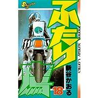 ふたり鷹 (18) (少年サンデーコミックス)