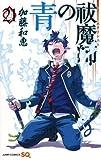 青の祓魔師 21 (ジャンプコミックス)