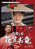甦るヒーローライブラリー 第19集 ヒロイン編 女殺し屋 花笠お竜 DVD-BOX ...[DVD]