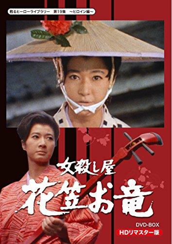 甦るヒーローライブラリー 第19集 ヒロイン編 女殺し屋 花笠お竜 DVD-BOX HDリマスター版