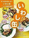 安うま食材使いきり!vol.29 いわし缶使いきり! (レタスクラブムック)