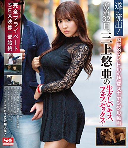 遂に流出!国民的アイドルの熱愛スキャンダル動画 密着32日、三上悠亜の生々しいキス、フェラ、セックス…完全プライベートSEX映像一部始終(生写真3枚セット)(数量限定)(S1) [Blu-ray]