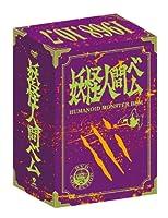妖怪人間ベム 初回放送('68年)オリジナル版 ベム・ベラ・ベロ3体のオリジナルソフビゆびにんぎょう付DVD-BOX<限定生産>