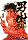 男樹〜村田京一〈四代目〉〜 4 (ヤングジャンプコミックス)