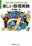 「理科」「数学」が好きになる 楽しい数理実験 (KS科学一般書)