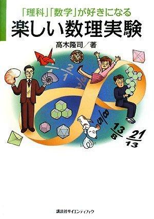 「理科」「数学」が好きになる 楽しい数理実験 (KS科学一般書)の詳細を見る