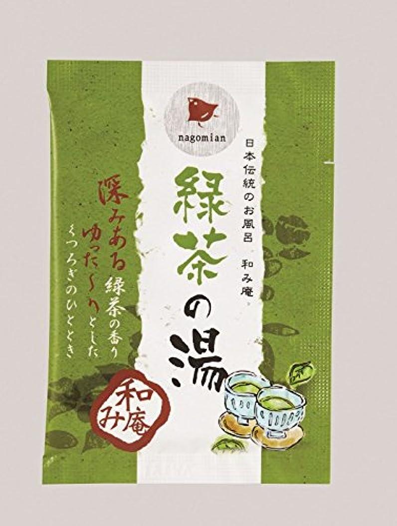 持続的伴う弾力性のある入浴剤 和み庵(緑茶の湯)25g ケース 800個入り