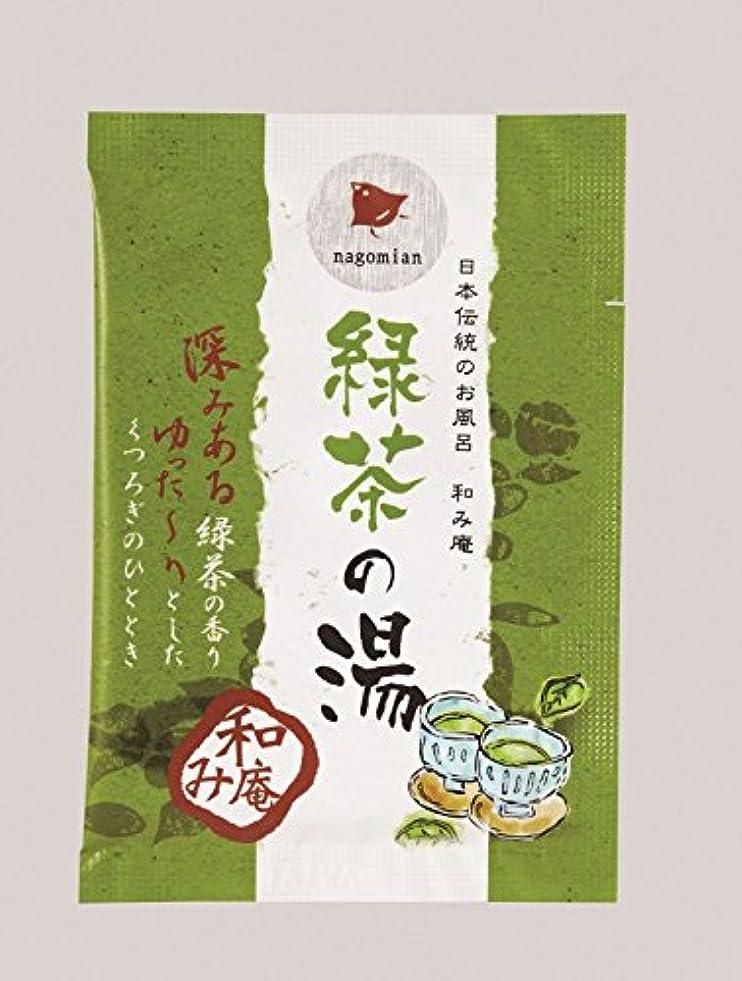 乞食無臭かわいらしい入浴剤 和み庵(緑茶の湯)25g ケース 200個入り