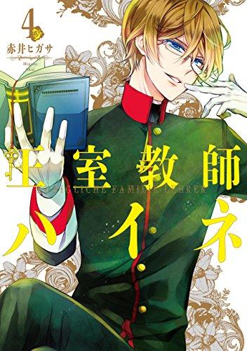 王室教師ハイネ(4) (Gファンタジーコミックス)の詳細を見る