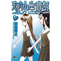 天使な小生意気(7) (少年サンデーコミックス)