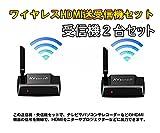 origin ワイヤレス HDMI 送受信機 セット 映像 & 音声 を ワイヤレス で 送受信 HDMI 無線 転送 受信機 複数 追加 対応 可能 受信機 側 リモコン 操作可 通信 距離 最大50m (送信機1台+受信機2台セット)VT58-SET2