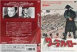 ワーテルロー(スペシャル・プライス) [DVD] 画像