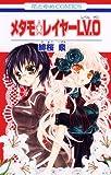 メタモ☆レイヤーLV.0 / 緋桜泉 のシリーズ情報を見る