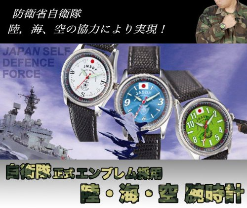 自衛隊正式エンブレム採用腕時計陸上自衛隊30581