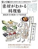 暮しの手帖別冊 『素材がわかる料理帖 瀬尾幸子の簡単レシピ全114品』