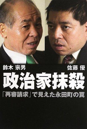 政治家抹殺  「再審請求」で見えた永田町の罠の詳細を見る
