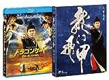 ドラゴンゲート 空飛ぶ剣と幻の秘宝[Blu-ray/ブルーレイ]