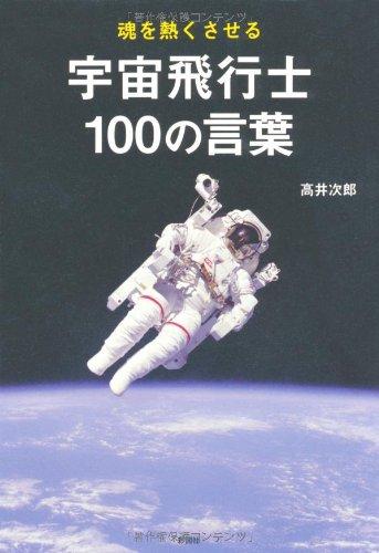 魂を熱くさせる 宇宙飛行士100の言葉の詳細を見る