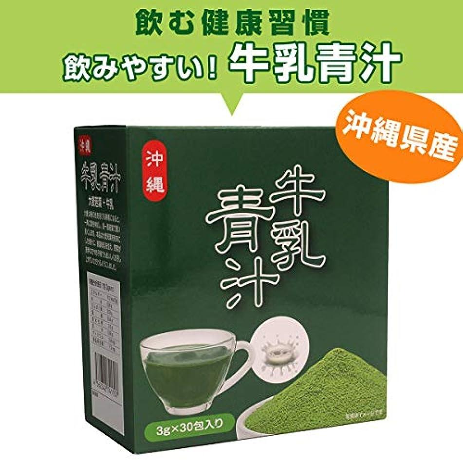 炎上キャリアミルク牛乳青汁 沖縄県産 健康食品 大麦若葉 粉末 黒糖入り 飲みやすい 甘い 国産 (1箱)