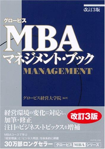 グロービスMBAマネジメント・ブック【改訂3版】