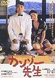 カンゾー先生[DVD]