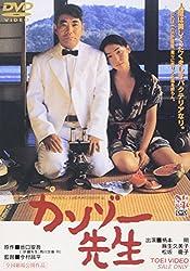 【動画】カンゾー先生
