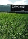 自然農法の水稲栽培 〜栽培のイマジネーションとその立脚点〜