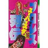 プロレススーパースター列伝 16 (少年サンデーコミックス)