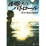 夜明けのパトロール (角川文庫)