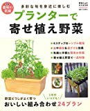 プランターで寄せ植え野菜 (Gakken Mook 学研趣味の菜園) 画像