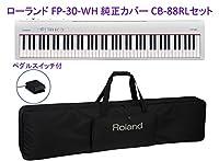 【純正ケースカバー CB-88RL セット】 ROLAND/ローランド FP-30 WH 電子ピアノ 白/ホワイト