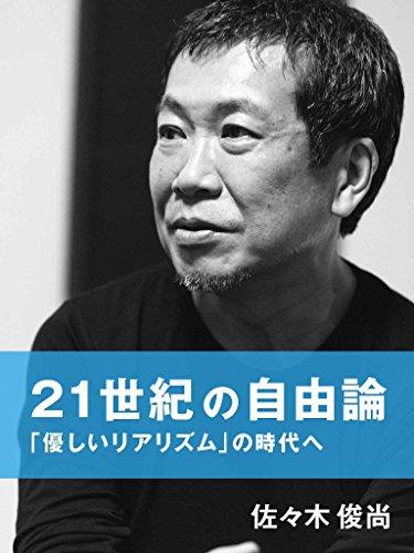 21世紀の自由論: 「優しいリアリズム」の時代へ (佐々木俊尚)