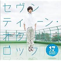 セヴンティーン・オクロック(初回盤B)(CD+ブックレット)