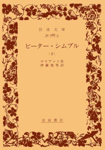 ピーター・シムプル 下 (岩波文庫 赤 288-3)の詳細を見る