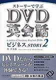 DVD英会話 ビジネス STORY 2