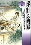 摩利と新吾 4 (白泉社文庫)